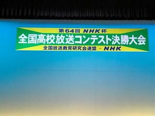 第64回NHK杯�B.jpg